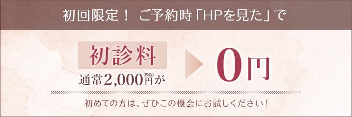 初回限定!ご予約時「HPを見た」で初見料2000円が無料に
